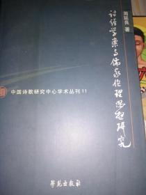 诗经学案与儒家伦理思想研究      满百包邮
