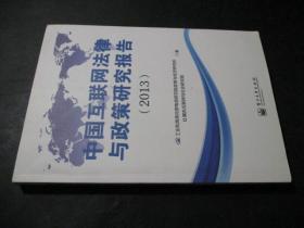 中國互聯網法律與政策研究報告(2013)