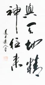 【保真】知名书法家杨向道(道不远人)作品:与天地精神往来