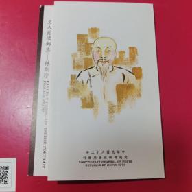 专93名人肖像邮票—林则徐人物1973年邮折