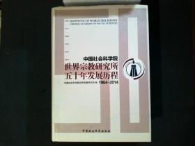 中国社会科学院世界宗教研究所五十年发展历程(1964-2014)