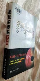 易经的奥秘大全集(2010一版一印)