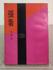 张爱玲自己设计封面《张看》张爱玲的第二部散文集,台湾皇冠出版社 1976年初版,繁体原版