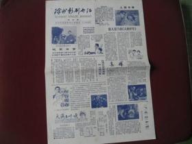 江苏徐州《影剧介绍农村版》1983年4月份库存95品