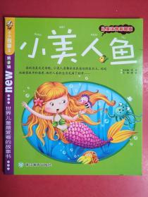 小小故事王 儿童注音彩图版 小美人鱼