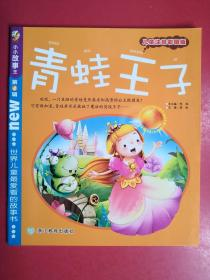 小小故事王 儿童注音彩图版 青蛙王子