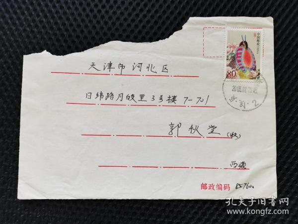 西藏亚东-天津 贴普31邮票1枚。西藏亚东双语大邮戳。