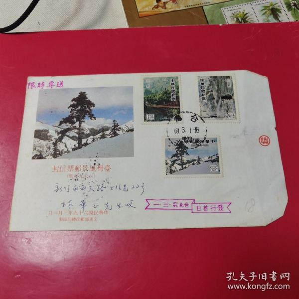 专159风景邮票首日实寄封