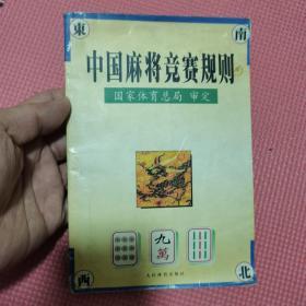 中国麻将竞赛规则