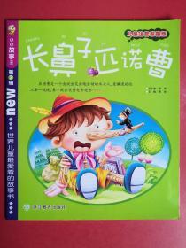 小小故事王 儿童注音彩图版 长鼻子匹诺曹