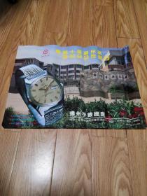 琼花牌手表一广告