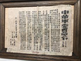 中华军委会佈告