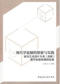 现代学徒制的探索与实践:家具艺术设计专业(高职)教学标准和课程标准 9787112260553 吴昆 李明炅 中国建筑工业出版社