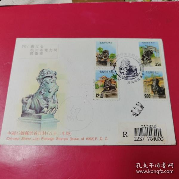 特专327中国石狮邮票82年版首日实寄封