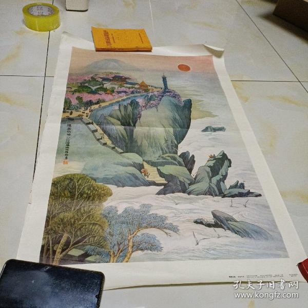 宣传画:蓬莱仙境