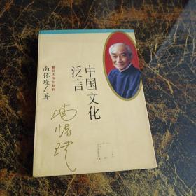 中国文化泛言(复旦大学版)