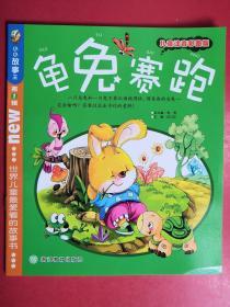 小小故事王 儿童注音彩图版 龟兔赛跑