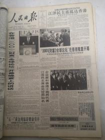 人民日报2001年5月9日  在香港2001《财富》全球论坛开幕晚宴上的讲话