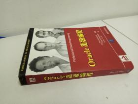 Oracle高级编程
