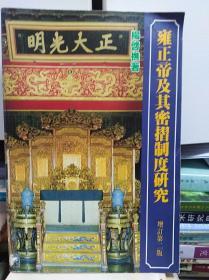 雍正帝及其密折制度研究  85年版