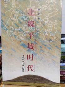 北魏平城时代  00年初版