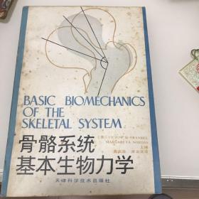 骨骼系统基本生物力学