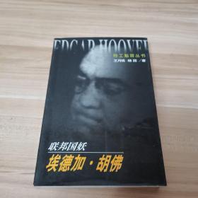 联帮国妖:埃德加·胡佛(内页干净)