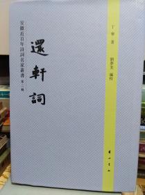 丁宁 还轩词  12年初版精装