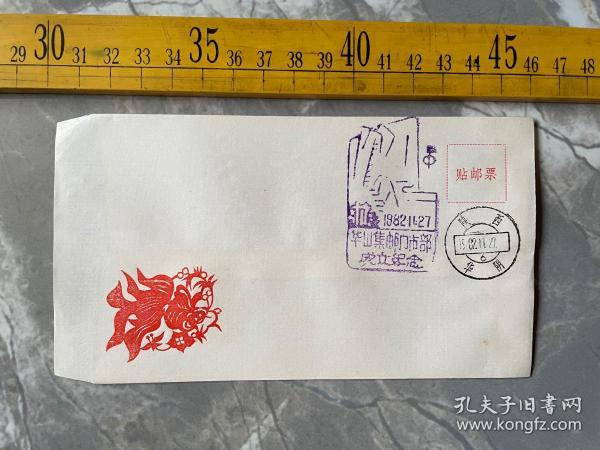 1982年纪念封,集邮门市部成立纪念,左下角金鱼图案