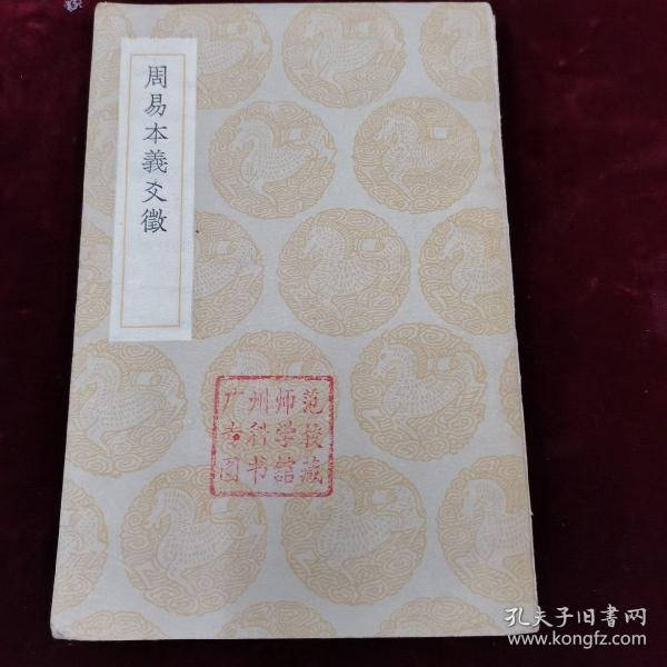 周易本义爻征.民国版25年版