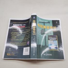 电磁兼容导论第2版