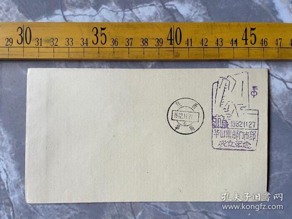 1982年纪念封,集邮门市部成立纪念