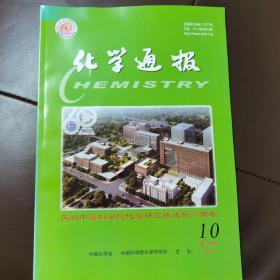 化学通报(2016年第10期~中科院化学所成立60周年纪念专刊)