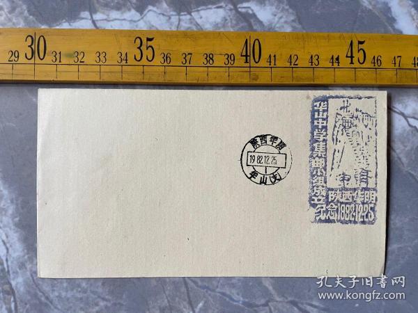 1982年纪念封,中学集邮小组成立纪念