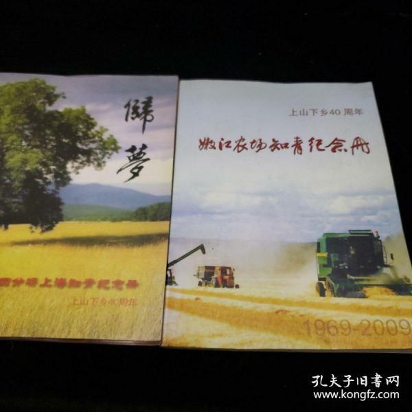 上山下乡四十周年。嫩江农场知青纪念册。上海知青纪念册(两本合售)。