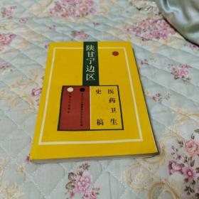 陕甘宁边区医药卫生史稿  书右侧面有点水印请看清图片在下单书的品请自定