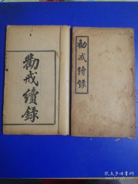 劝戒续录,民国十三年版,官纸印刷