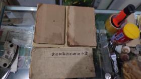 中华字典5册合订成2本,子集-戌集合售