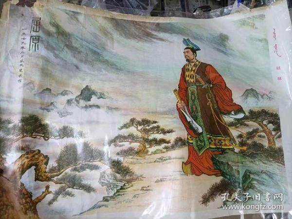 宣传画《屈原》吉林省哲里木盟出版