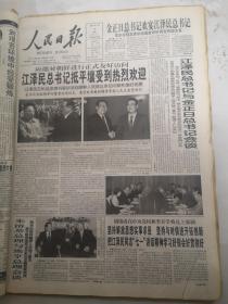 人民日报2001年9月4日  抵平壤受到热烈欢迎