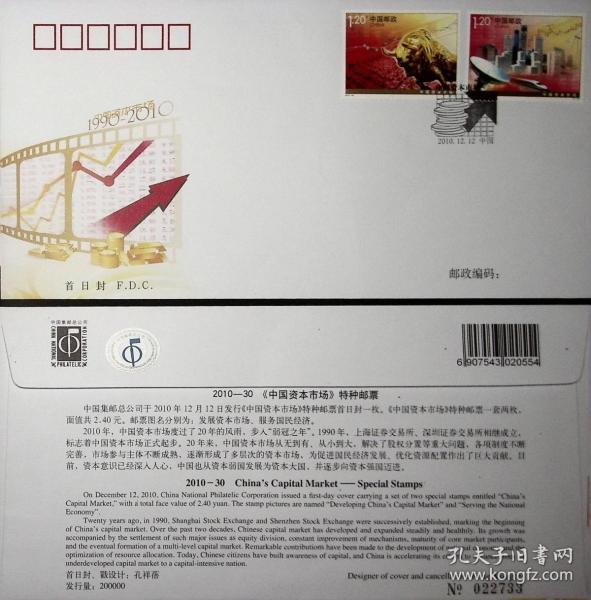 2010-30 中国资本市场 总公司首日封 编号随机