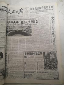 人民日报2001年9月28日  中共中央举行党外人士座谈会