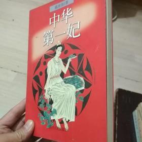 中华第一妃(作者戴维新钤印赠本)