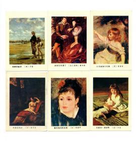 1984年年历卡、年历片—世界名画(8027.8696)(人民美术出版社  全套6枚)