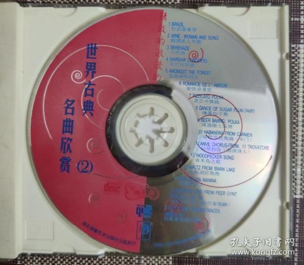 世界古典名曲欣赏CD(裸碟)