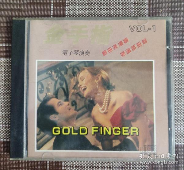 金手指电子琴演奏CD(港版)