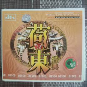 荷东经典CD(双碟)