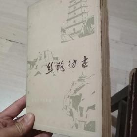 丝路访古(著者签赠本)