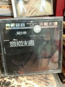 苏永康 意犹未尽 音乐专辑唱片光碟