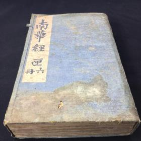 清康熙六十年怀义堂刻本《庄子南华经解》一函六卷六册全。镌刻精整,品相精美